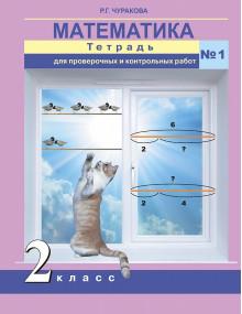 Математика. 2 класс. Тетрадь для проверочных и контрольных работ №1, 2. Автор Чуракова
