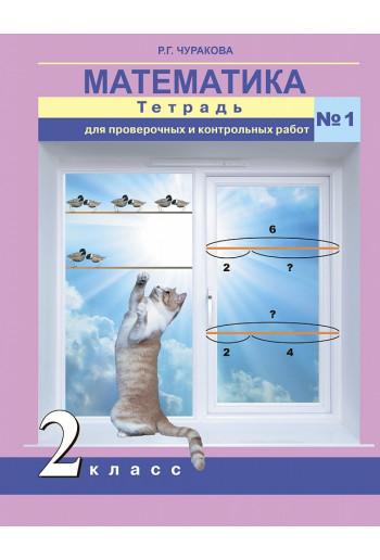 Математика 2 класс тетрадь для проверочных и контрольных работ части 1, 2 автор Чуракова