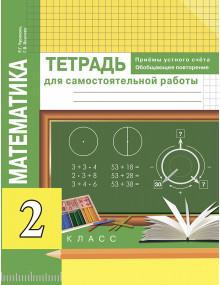 Математика. 2 класс. Приемы устного счета. Обобщающее повторение. Авторы Чуракова, Янычева