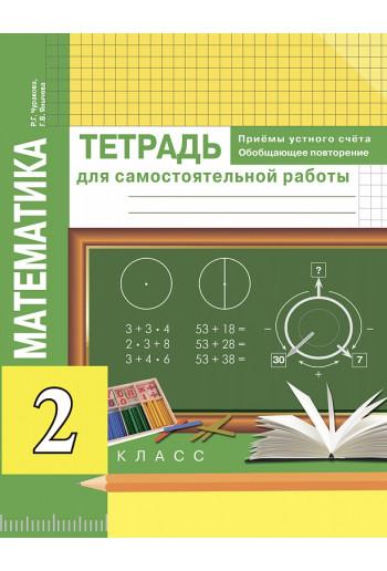 Математика 2 класс Приемы устного счета Обобщающее повторение авторы Чуракова, Янычева