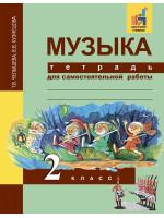 Музыка. 2 класс. Тетрадь для самостоятельной работы. Авторы Челышева, Кузнецова