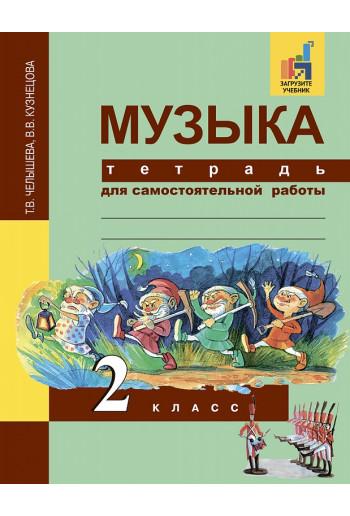 Музыка 2 класс Тетрадь для самостоятельной работы авторы Челышева, Кузнецова