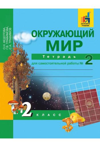 Окружающий мир 2 класс тетрадь для самостоятельной работы №2 авторы Трафимов, Трафимова, Федотова