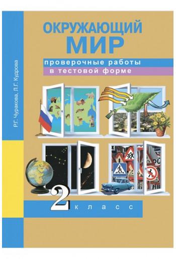 Окружающий мир 2 класс проверочные работы в тестовой форме авторы Чуракова, Кудрова