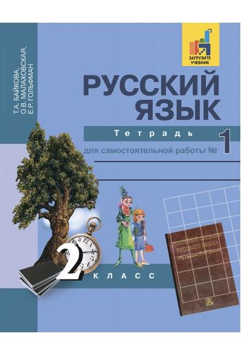 Русский язык 2 класс тетрадь для самостоятельной работы №1 авторы Байкова, Малаховская, Ерышева