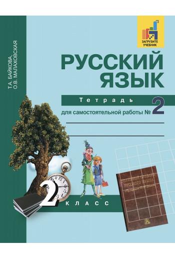 Русский язык 2 класс тетрадь для самостоятельной работы №2 авторы Байкова, Малаховская, Ерышева