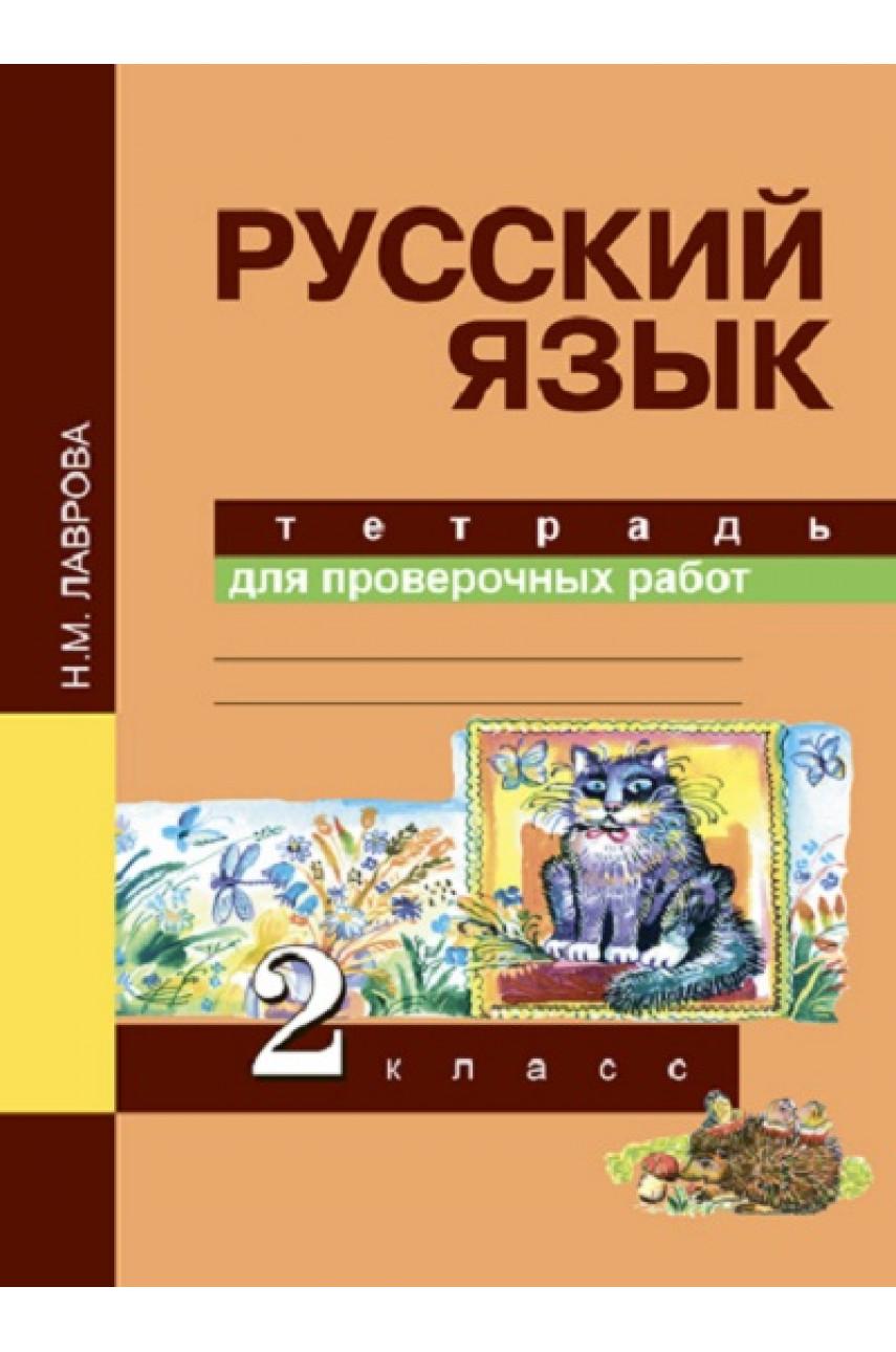 Русский язык. 2 класс. Тетрадь для проверочных работ. Автор Лаврова
