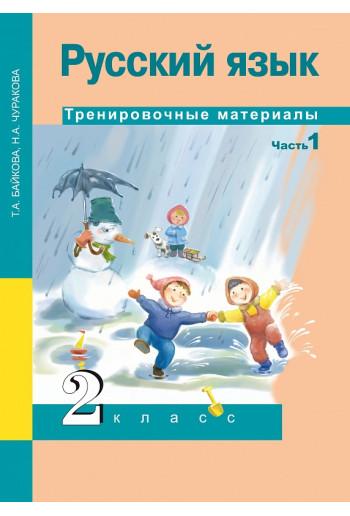 Русский язык 2 класс Тренировочные материалы Части 1, 2 авторы Байкова, Чуракова