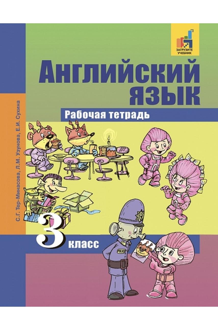 Английский язык. 3 класс. Рабочая тетрадь. Авторы Тер-Минасова, Узунова, Сухина