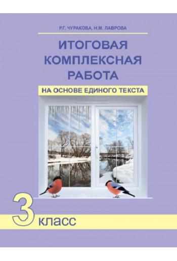 Итоговая комплексная работа на основе единого текста 3 класс авторы Чуракова, Лаврова