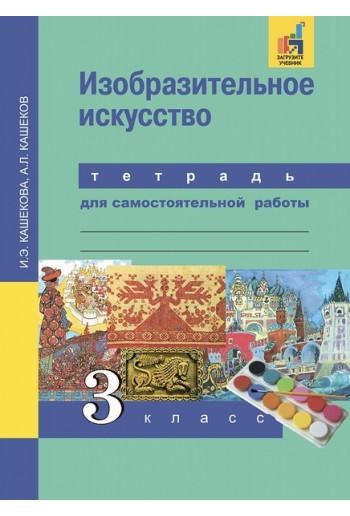 Изобразительное искусство 3 класс тетрадь для самостоятельной работы автор Кашекова, Кашеков