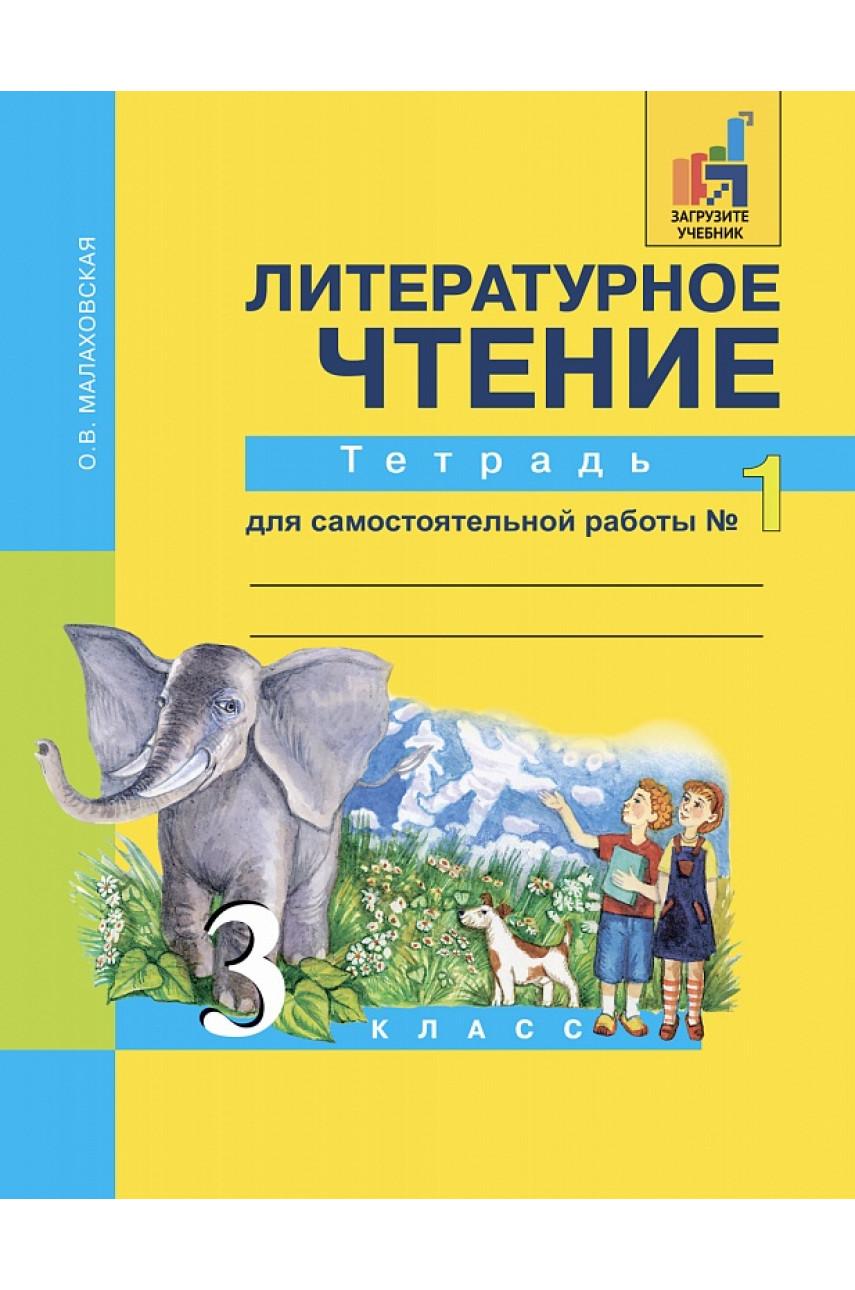 Литературное чтение. 3 класс. Тетрадь для самостоятельной работы №1. Автор Малаховская
