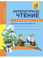 Литературное чтение. 3 класс. Тетрадь для самостоятельной работы №2. Автор Малаховская