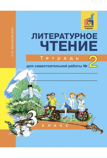 Литературное чтение 3 класс тетрадь для самостоятельной работы №2 автор Малаховская