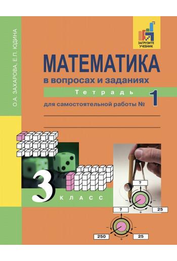 Математика в вопросах и заданиях 3 класс тетрадь №1 авторы Захарова, Юдина