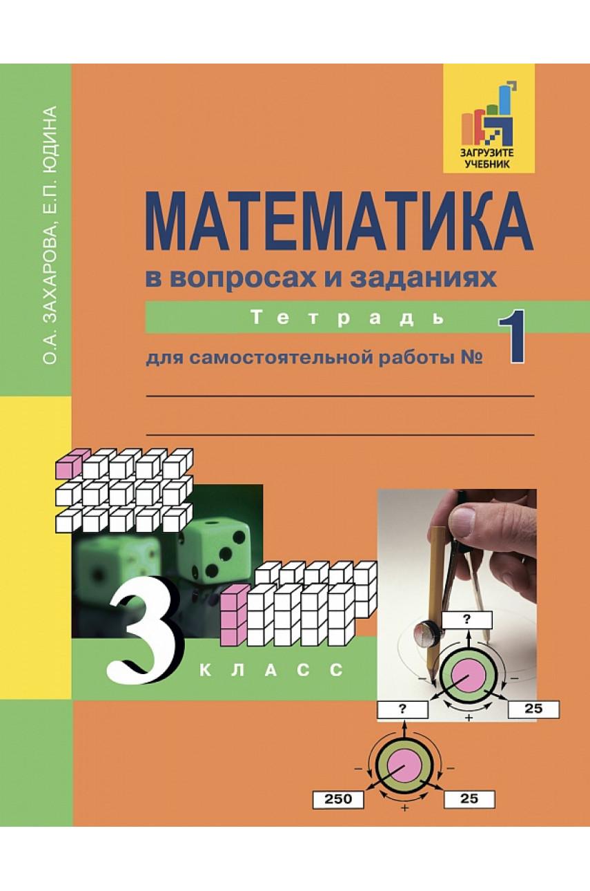 Математика в вопросах и заданиях. 3 класс. Тетрадь для самостоятельной работы №1. Авторы Захарова, Юдина