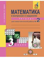 Математика в вопросах и заданиях. 3 класс. Тетрадь для самостоятельной работы №2. Авторы Захарова, Юдина