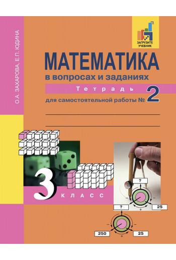 Математика в вопросах и заданиях 3 класс тетрадь №2 авторы Захарова, Юдина