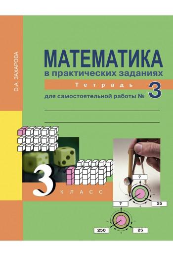 Математика в практических заданиях 3 класс тетрадь №3 автор Захарова