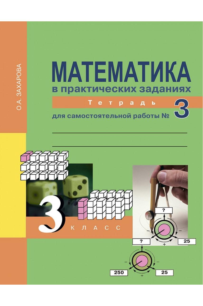 Математика в практических заданиях. 3 класс. Тетрадь для самостоятельной работы №3. Автор Захарова