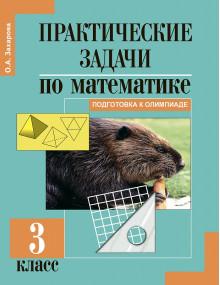 Практические задачи по математике. Подготовка к олимпиаде. 3 класс. Автор Захарова