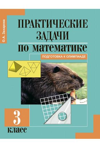 Практические задачи по математике Подготовка к олимпиаде 3 класс автор Захарова