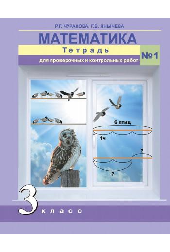 Математика 3 класс тетрадь для проверочных и контрольных работ части 1, 2 авторы Чуракова, Янычева