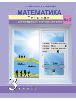 Математика. 3 класс. Тетрадь для проверочных и контрольных работ №1, 2. Авторы Чуракова, Янычева