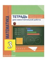 Математика. 3 класс. Приемы устного счета. Обобщающее повторение. Авторы Чуракова, Янычева