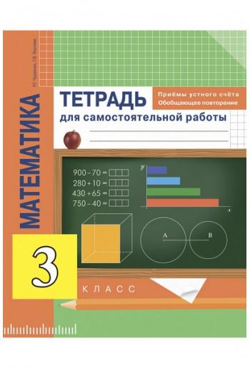 Математика 3 класс Приемы устного счета Обобщающее повторение авторы Чуракова, Янычева