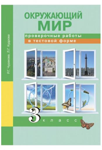 Окружающий мир 3 класс проверочные работы в тестовой форме авторы Чуракова, Кудрова