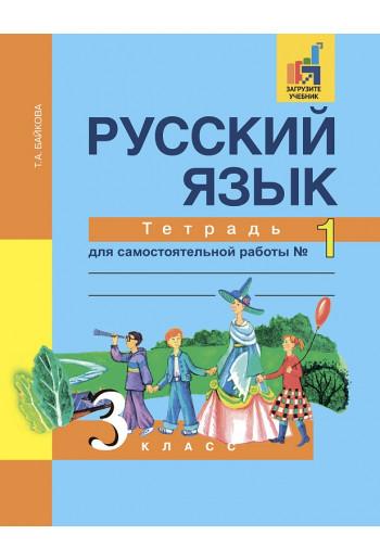 Русский язык 3 класс тетрадь для самостоятельной работы №1 автор Байкова