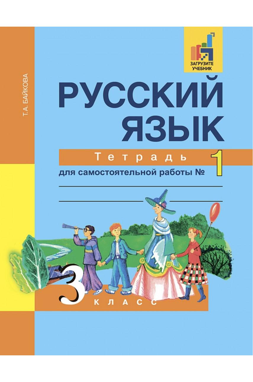 Русский язык. 3 класс. Тетрадь для самостоятельной работы №1. Автор Байкова
