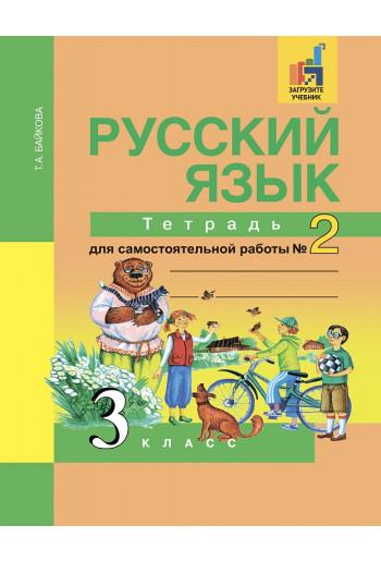 Русский язык 3 класс тетрадь для самостоятельной работы №2 автор Байкова