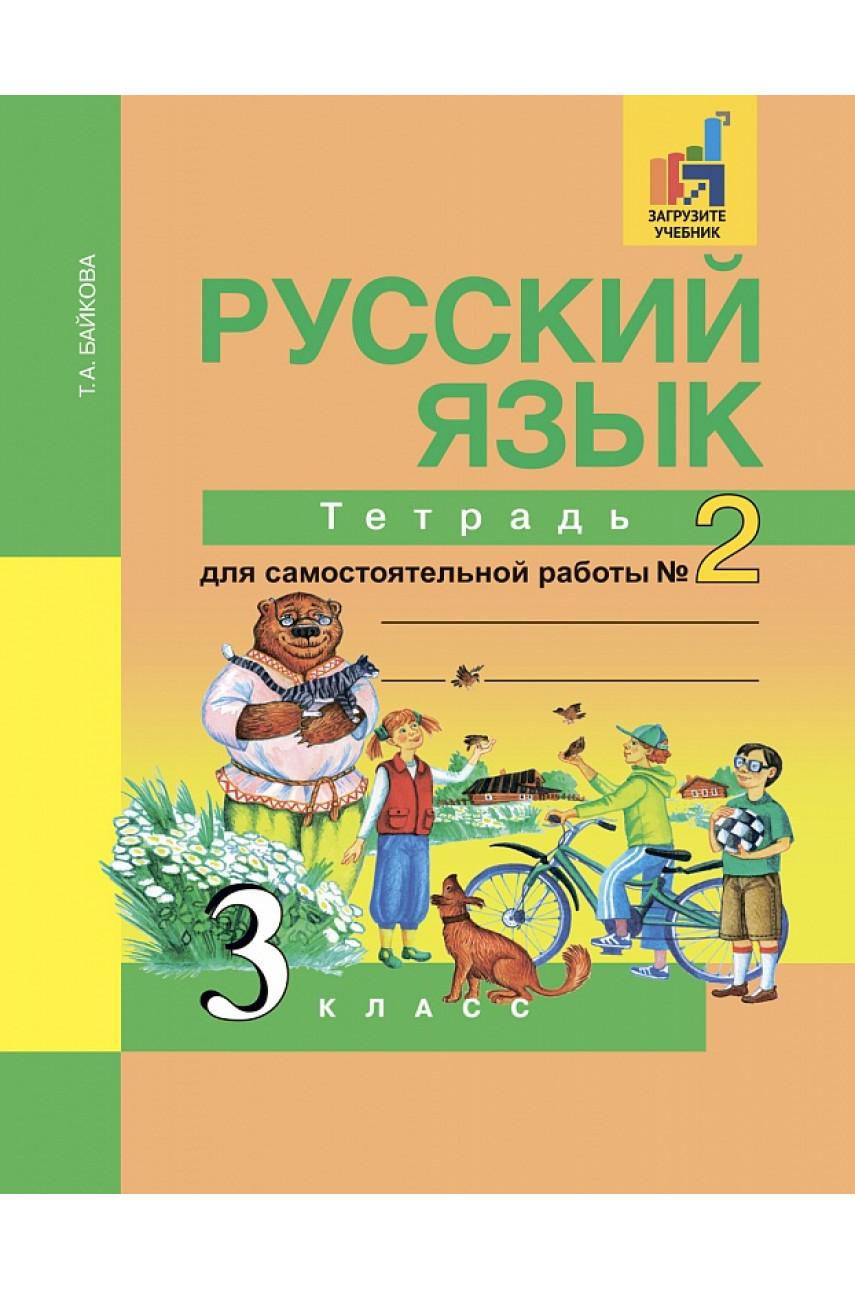 Русский язык. 3 класс. Тетрадь для самостоятельной работы №2. Автор Байкова