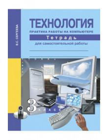 Технология. 3 класс. Практика работы на компьютере. Автор Сергеева