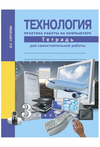 Технология 3 класс Практика работы на компьютере тетрадь Сергеева