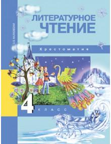 Литературное чтение. 4 класс. Хрестоматия. Автор Малаховская