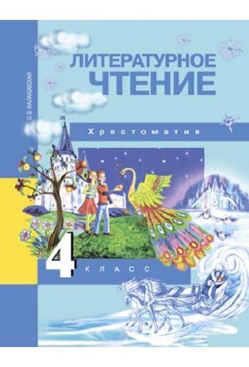 Литературное чтение 4 класс Хрестоматия автор Малаховская