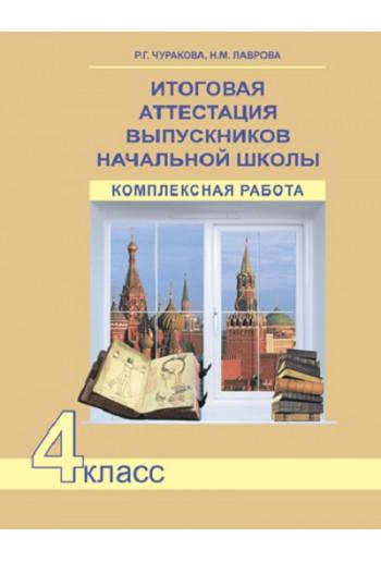 Итоговая аттестация выпускников начальной школы 4 класс авторы Чуракова, Лаврова