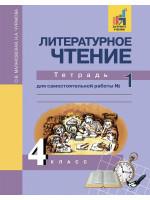 Литературное чтение. 4 класс. Тетрадь для самостоятельной работы №1. Автор Чуракова
