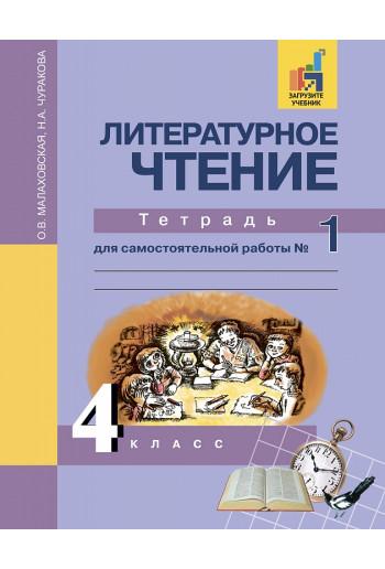 Литературное чтение 4 класс тетрадь для самостоятельной работы №1 авторы Чуракова, Малаховская