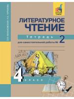 Литературное чтение. 4 класс. Тетрадь для самостоятельной работы №2. Автор Чуракова, Малаховская