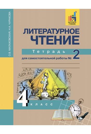Литературное чтение 4 класс тетрадь для самостоятельной работы №2 авторы Чуракова, Малаховская