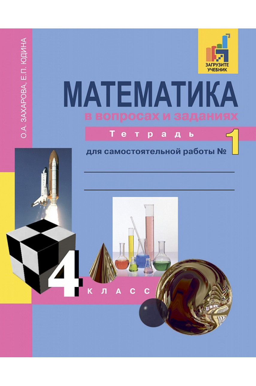 Математика в вопросах и заданиях. 4 класс. Тетрадь для самостоятельной работы №1. Авторы Захарова, Юдина