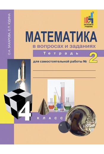 Математика в вопросах и заданиях 4 класс тетрадь №2 авторы Захарова, Юдина
