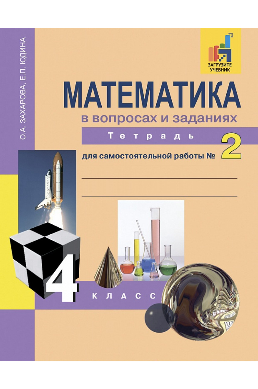 Математика в вопросах и заданиях. 4 класс. Тетрадь для самостоятельной работы №2. Авторы Захарова, Юдина
