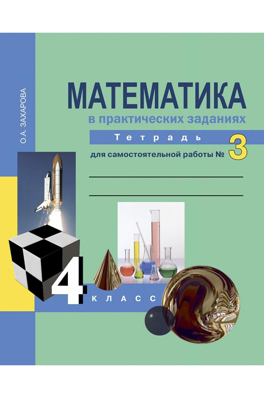 Математика в практических заданиях. 4 класс. Тетрадь для самостоятельной работы №3. Автор Захарова