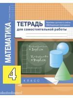 Математика. 4 класс. Приемы устного счета. Обобщающее повторение. Авторы Чуракова, Янычева