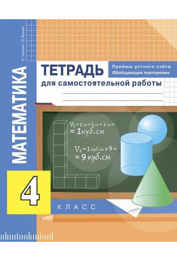 Математика 4 класс Приемы устного счета Обобщающее повторение авторы Чуракова, Янычева